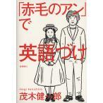 「赤毛のアン」で英語づけ/茂木健一郎(著者)
