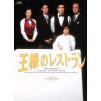 王様のレストラン Blu−ray BOX(Blu−ray Disc)/松本幸四郎[九代目],筒井道隆,山口智子,服部隆之(音楽)