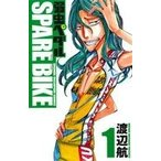 弱虫ペダル SPARE BIKE(1) 少年チャンピオンC/渡辺航(著者)