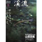 渓流(2011春) テンカラで、ひょいっと。釣りの合間に見つかる山菜図鑑 別冊つり人Vol.292/つり人社(その他)