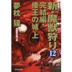 新 魔獣狩り12 完結編 倭王の城 上  祥伝社文庫