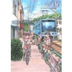 南鎌倉高校女子自転車部(06) ブレイドC/松本規之(著者)
