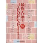 最近人気のあるJ−POPヒット曲あつめました。(2010総集編) ピアノ・ソロ/芸術・芸能・エンタメ・ア