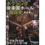 ボクシング後楽園ホ-ル激闘史 ボクシングの聖地を熱狂させた 名勝負の数々が今蘇る 昭和編  ベ-スボ-ル マガジン社