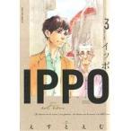 IPPO(3) ヤングジャンプC/えすとえむ(著者)