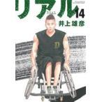 リアル(14) ヤングジャンプC/井上雄彦(著者)