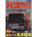 BUS magazine  vol.59  講談社