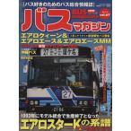 BUS magazine  vol.67  講談社