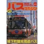 バスマガジン(vol.52) 古地図を見ながらまったりと、藩政時代をバスで散策…城下町観光周遊バス バスマガジンMOOK/産業・労働(その他)
