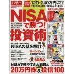 NISAで勝つ  投資術    日経BP社