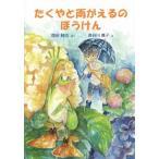 たくやと雨がえるのぼうけん/岡田純也(著者),長谷川真子(その他)