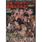 日本プロボクシング最強はだれだ  年代別ベスト10を徹底検証  B B MOOK 1133