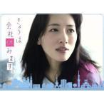 きょうは会社休みます。DVD−BOX/綾瀬はるか,福士蒼汰,仲里依紗,藤村真理(原作),得田真裕(音楽)