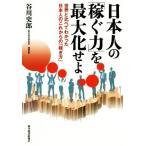 Yahoo!BOOKOFF Online ヤフー店日本人の「稼ぐ力」を最大化せよ 世界と比べてわかった日本人のこれからの「稼ぎ方」/谷川史郎(著者)