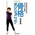 「骨格ポジショニング」 本当に動く体になる!エクササイズ革命 GAKKEN SPORTS BOOKS/中村考宏(著者)