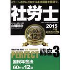 社労士PERFECT講座 2015年版(3) 国民年金法/山川靖樹(著者)