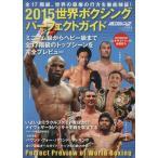 世界ボクシングパ-フェクトガイド  2015  ベ-スボ-ル マガジン社