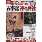 古事記 神々と神社 別冊宝島1834culture & sports/旅行・レジャー・スポーツ