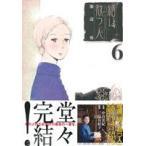 繕い裁つ人(6) KCDX/池辺葵(著者)