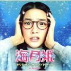 映画「海月姫」オリジナル・サウンドトラック/(オリジナル・サウンドトラック),前山田健一(音楽),草間敬,RAM RIDER,サカモト教授