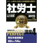 社労士PERFECT講座 2015年版(4) 厚生年金法/山川靖樹(著者)