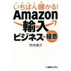 いちばん儲かる Amazon輸入ビジネスの極意