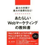 Yahoo!BOOKOFF Online ヤフー店あたらしいWebマーケティングの教科書 最小の手間で最大の効果を生む!/西俊明(著者)