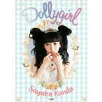 Dollygirl/神田沙也加(著者)画像
