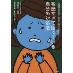 Yahoo!BOOKOFF Online ヤフー店敏感すぎて困っている自分の対処法/苑田純子(著者),高橋敦(その他),高田明和(その他)