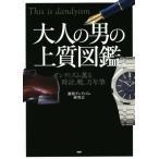 大人の男の上質図鑑 ダンディズム薫る時計、靴、万年筆/銀座ダンディズム研究会(著者)