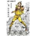 ジョジョリオン(volume9) ジョジョの奇妙な冒険part8 ジャンプC/荒木飛呂彦(著者)