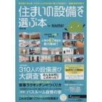 住まいの設備を選ぶ本(2015春)/suumo(その他)