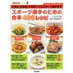 スポーツ選手のための食事400レシピ GAKKEN SPORTS BOOKS/石川三知(著者),阿部菜奈子(その他)
