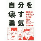 Yahoo!BOOKOFF Online ヤフー店自分を壊す勇気/立川志の春(著者)