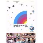 アメトーーク! DVD33/雨上がり決死隊,ケンド