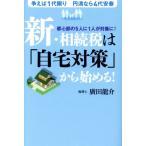 BOOKOFF Online ヤフー店で買える「新・相続税は「自宅対策」から始める! 都心部の1代限り 円満なら4代安泰/廣田龍介(著者」の画像です。価格は198円になります。