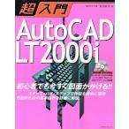 超入門Auto CAD LT 2000i エクスナレッジムック 超入門シリーズ3/鳥谷部真(著者)