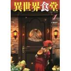 異世界食堂(1) ヒーロー文庫/犬塚惇平(著者),エナミカツミ(その他)