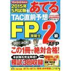 2015年5月試験を試験をあてるTAC直前予想 FP技能士2級・AFP/TAC FP講座(著者)