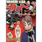 賭博堕天録カイジ ワン・ポーカー編(6) ヤングマガジンKCSP/福本伸行(著者)