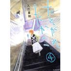 たそがれたかこ(4) ビーラブKCDX/入江喜和(著者)