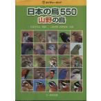 日本の鳥550 山野の鳥/五百沢日丸,山形則男,吉野俊幸