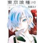 東京喰種 トーキョーグール:re(2) ヤングジ...