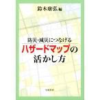 防災・減災につなげる ハザードマップの活かし方/鈴木康弘(編者)