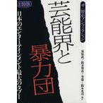 芸能界と暴力団 MILLION MOOK99X−BOOK/芸術・芸能・エンタメ・アート(その他)