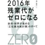BOOKOFF Online ヤフー店で買える「2016年 残業代がゼロになる 政府・財界が進める「正社員消滅計画」のすべて/溝上憲文(著者」の画像です。価格は108円になります。