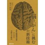 脳の「がん」に挑む3つの新技術 悪性脳腫瘍治療のための光線力学療法/金子貞男(著者)