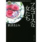 フルコースな女たち 角川ホラー文庫/新津きよみ(著者)