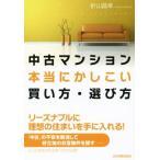 Yahoo!BOOKOFF Online ヤフー店中古マンション本当にかしこい買い方・選び方/針山昌幸(著者)