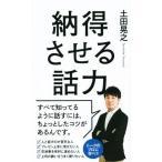 納得させる話力/土田晃之(著者)